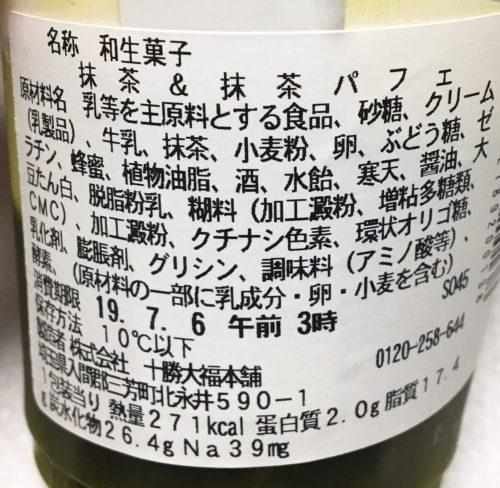 抹茶&抹茶パフェ原材料名