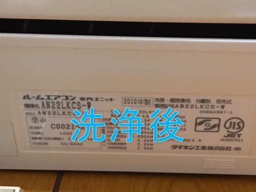 洗浄後のエアコン型番シール