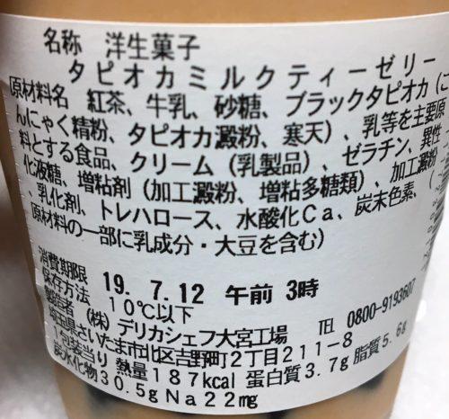タピオカミルクティーゼリー原材料名