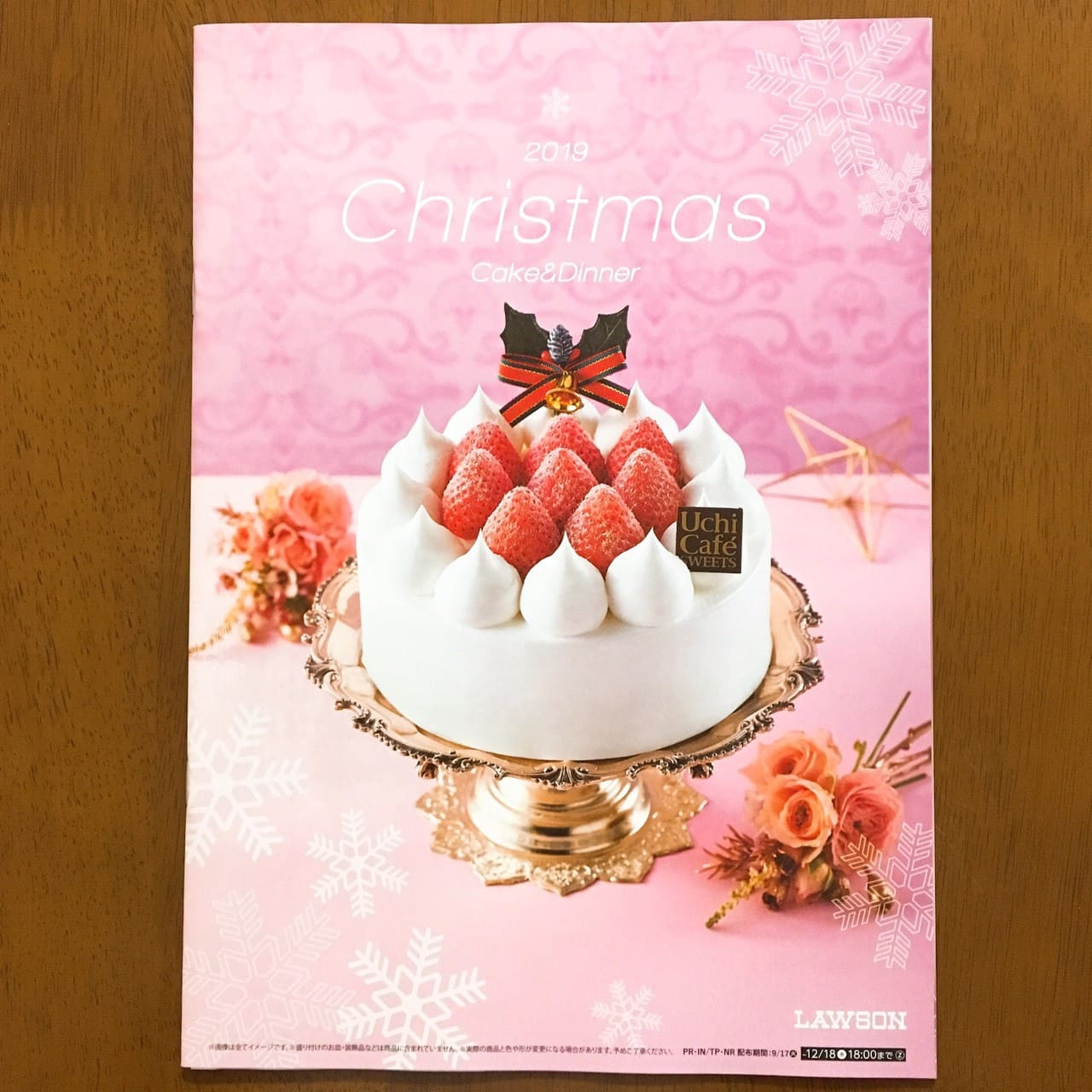 2019ローソンクリスマスカタログ