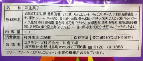 青りんご!?ロールケーキ原材料名