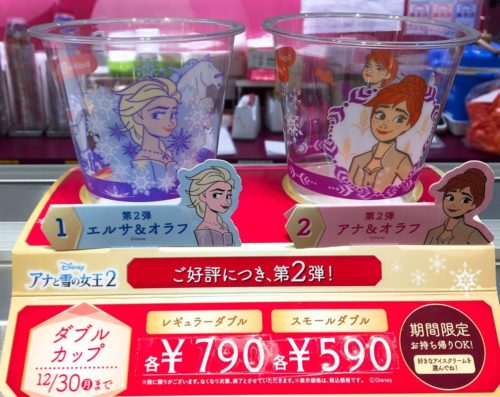 アナと雪の女王2のデザインカップ