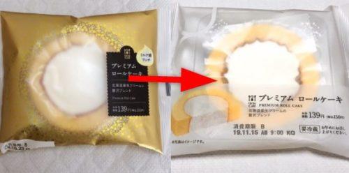 プレミアムロールケーキパッケージ変化