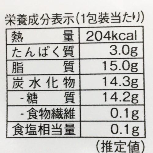 プレミアムロールケーキ栄養成分表示