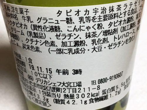 タピオカ宇治抹茶ラテゼリー原材料名