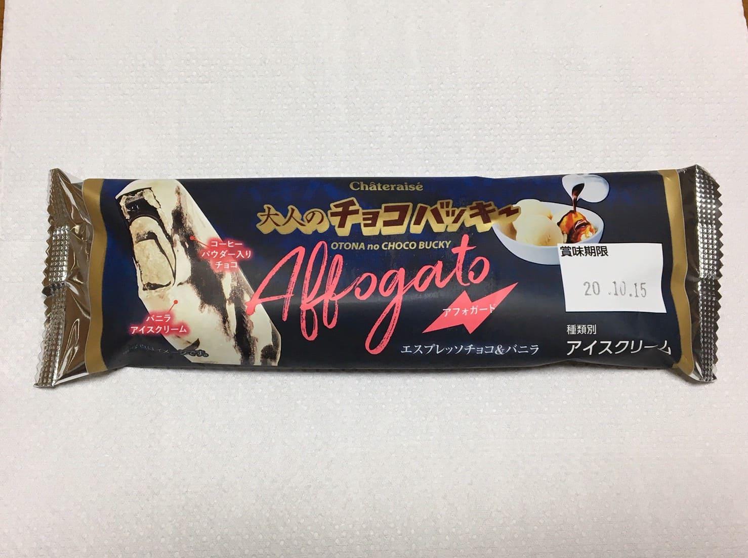 大人のチョコバッキー アフォガード