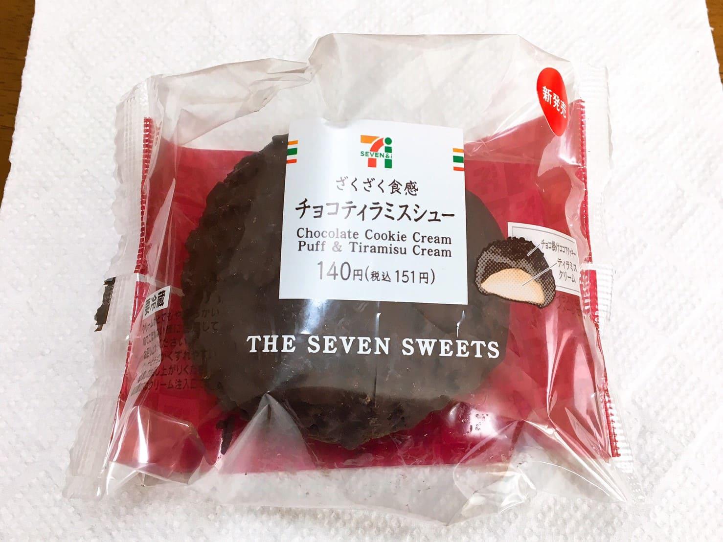 ざくざく食感 チョコティラミスシュー