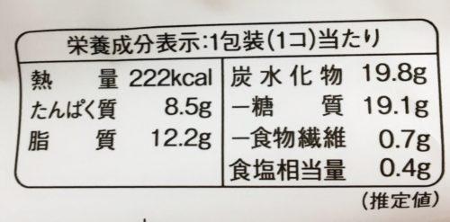 とろテ~ラ -とろっとカステラ-栄養成分表示