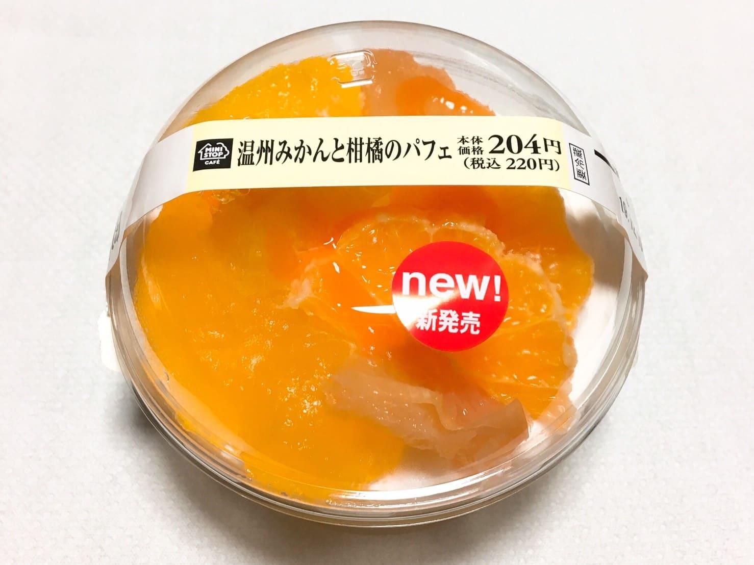 温州みかんと柑橘のパフェ