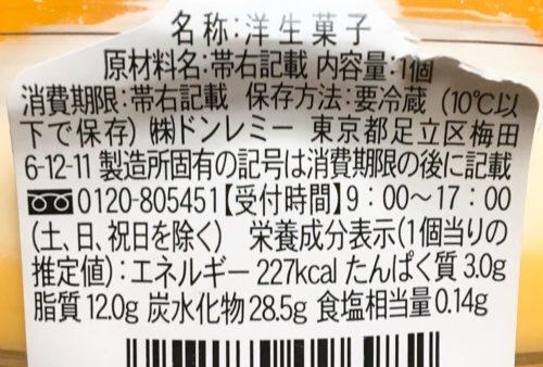 温州みかんと柑橘のパフェ栄養成分表示