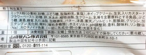 生どら焼ダブルクリーム原材料名