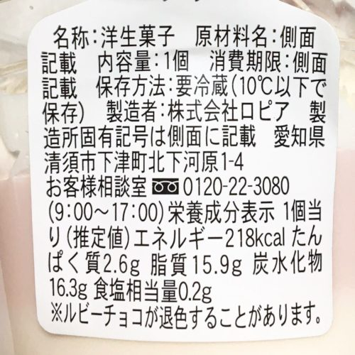 ルビーチョコパフェ栄養成分表示