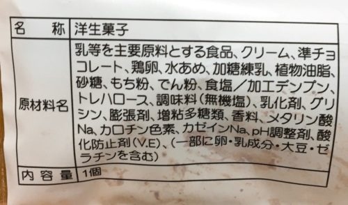 えくぽにょ ~エクレール・オ・ぽにょ~原材料名