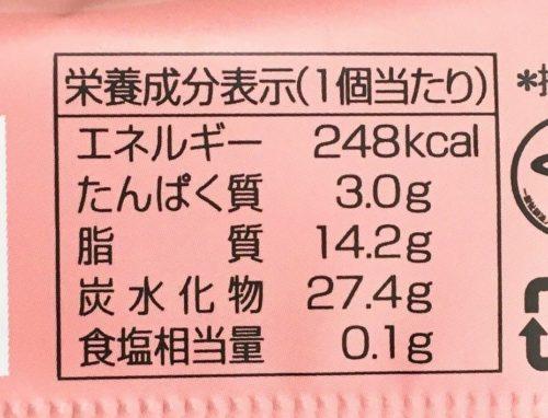 DESSERTモナカ ストロベリーショート栄養成分表示