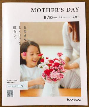 2020母の日セブンイレブンカタログ