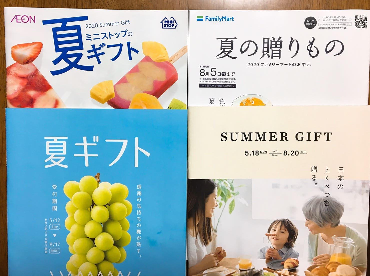 2020コンビニ4社夏ギフトカタログ