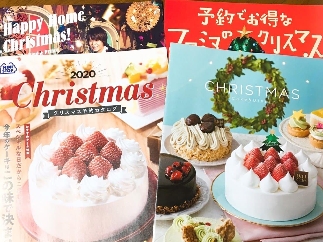 ケーキ ファミマ 予約 クリスマス
