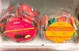 成城石井 ミルクチョコレートマシュマロ  イタリアンTHANKSチョコアソート