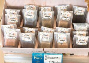 アラカルト クランチチョコレート各種3個入